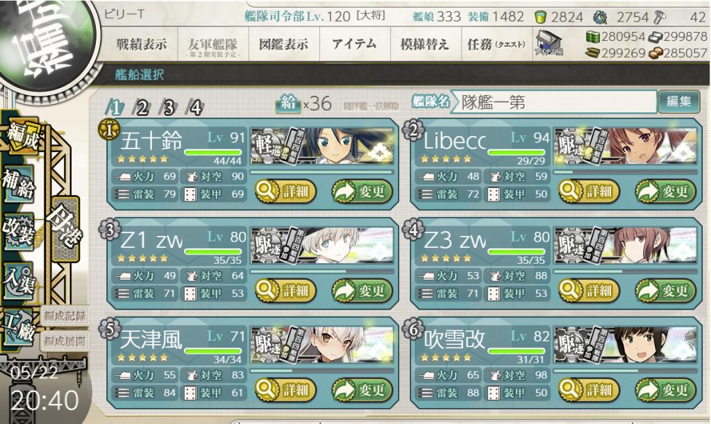 艦これ2019春イベE-1甲編成