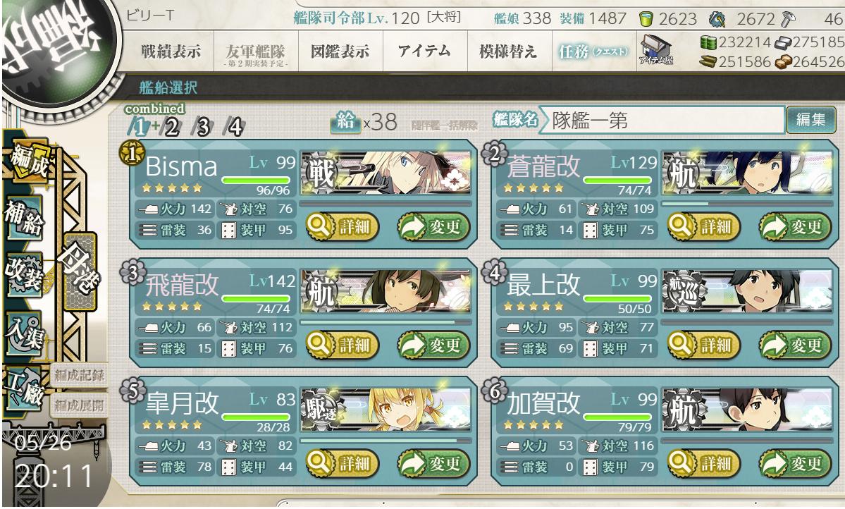 艦これ:「発動!友軍救援「第二次ハワイ作戦」」E-4丙攻略