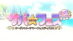 FGOイベントサバ☆フェス2018復刻