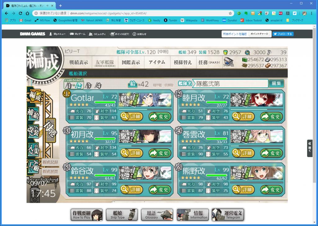 艦これ2019夏イベE-2編成1-2