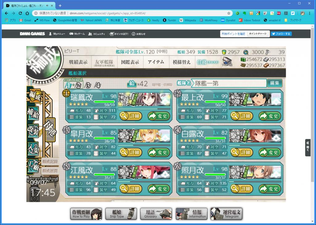 艦これ2019夏イベE-2編成1-1