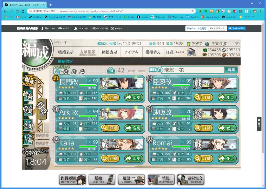 艦これ2019夏イベE-2編成2-1