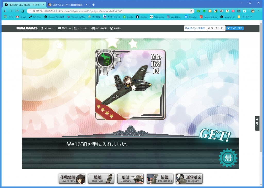 Me163B(艦これ)