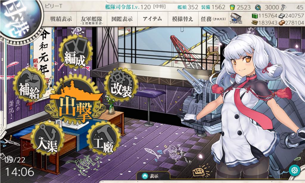 艦これSS20190922-2
