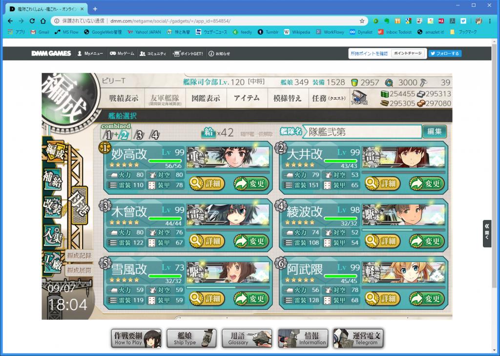 艦これ2019夏イベE-2編成2-2
