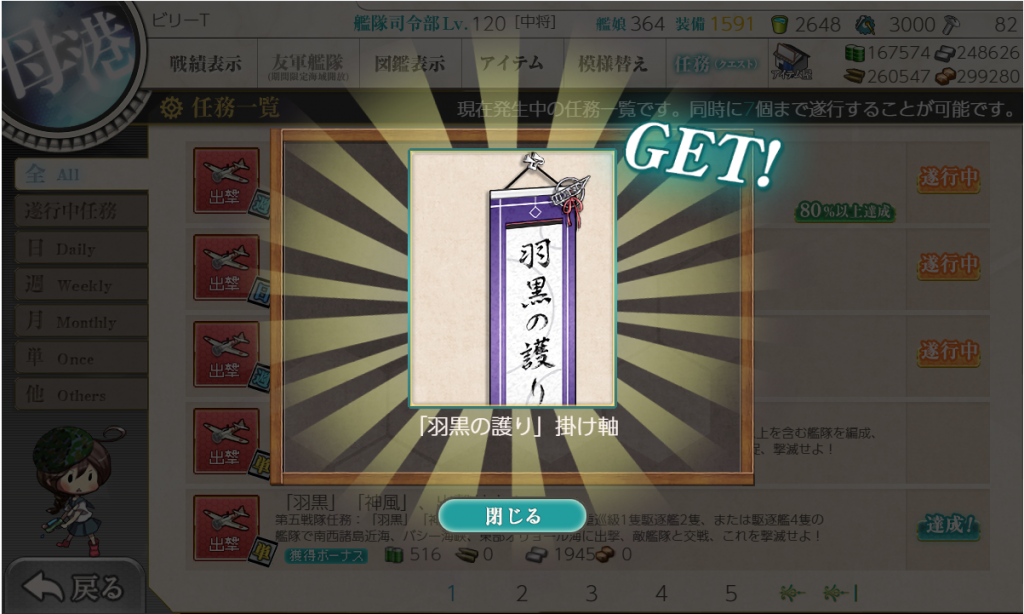 艦これSS20191116-2