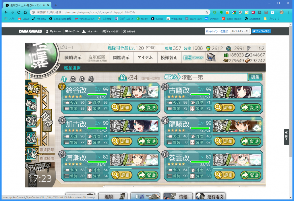 艦これ2019秋イベE-4編成2-1