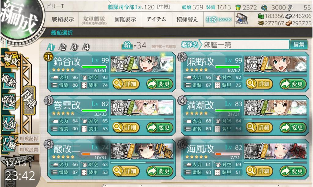 艦これ2019秋イベE-6編成1-1