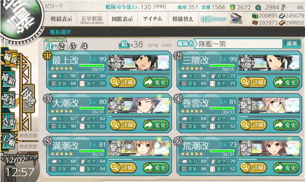 艦これ2019秋イベE-4編成1-1艦これ2019秋イベE-4MAP1