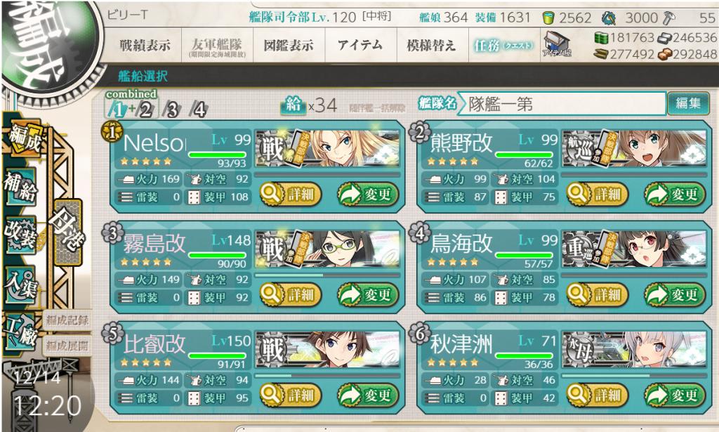 艦これ2019秋イベE-6編成2-1