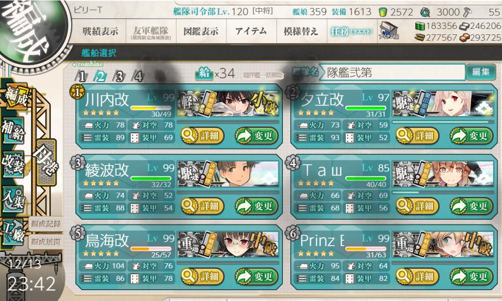 艦これ2019秋イベE-6編成1-2