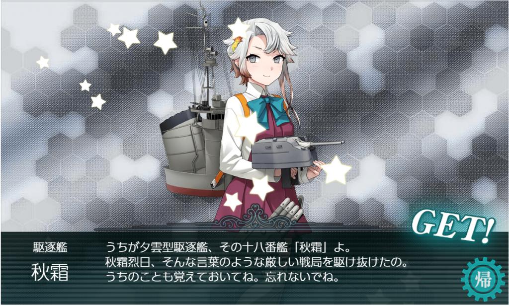 秋霜(艦これ)