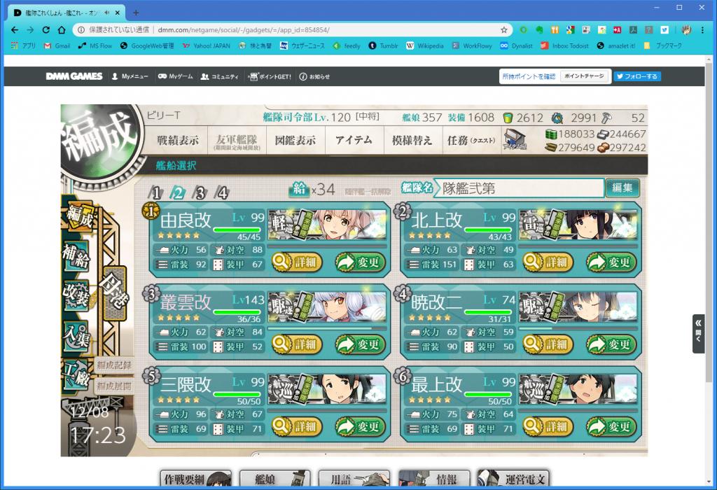 艦これ2019秋イベE-4編成2-2