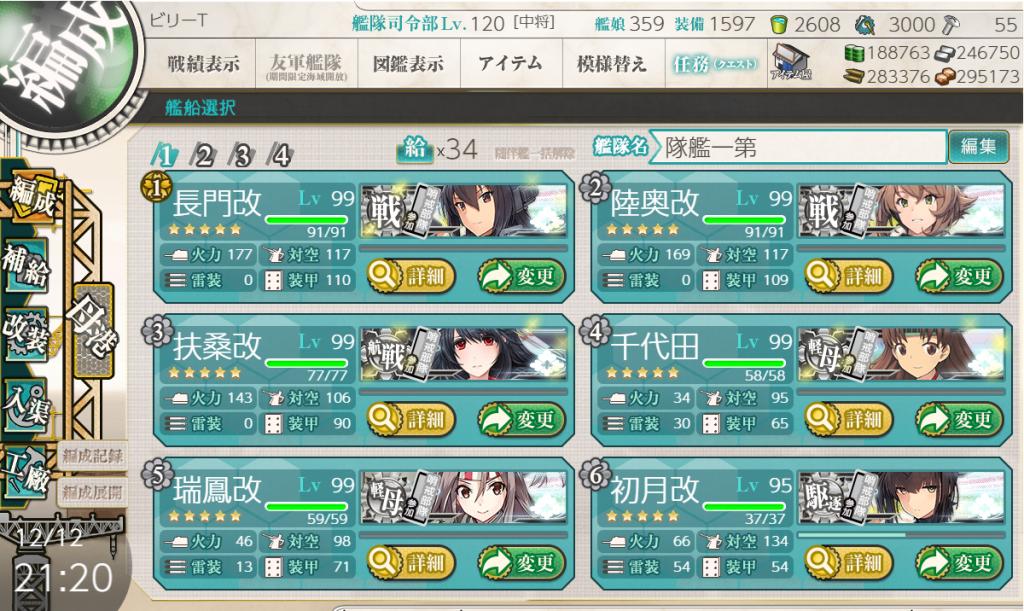 艦これ2019秋イベE-5編成2-1