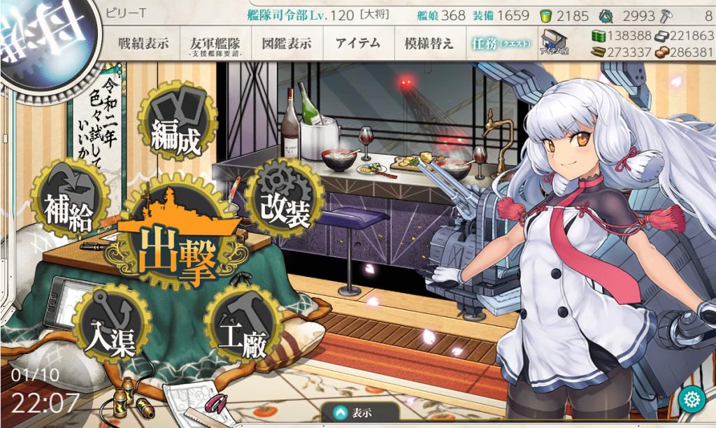 艦これSS20200110