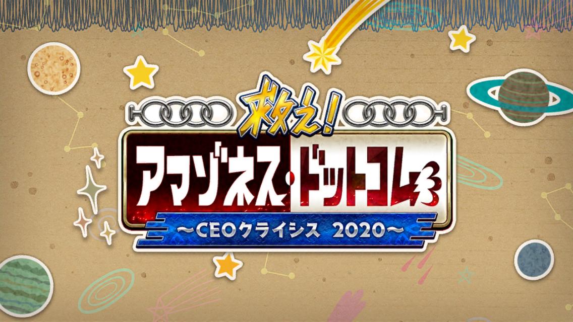 FGO 救え! アマゾネス・ドットコム ~CEOクライシス2020~
