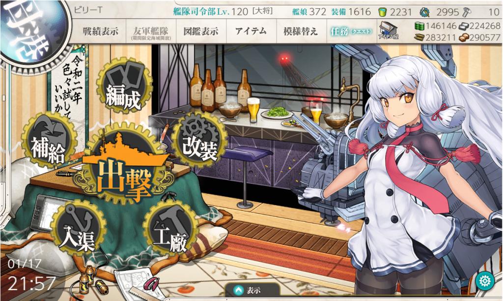 艦これSS20200117