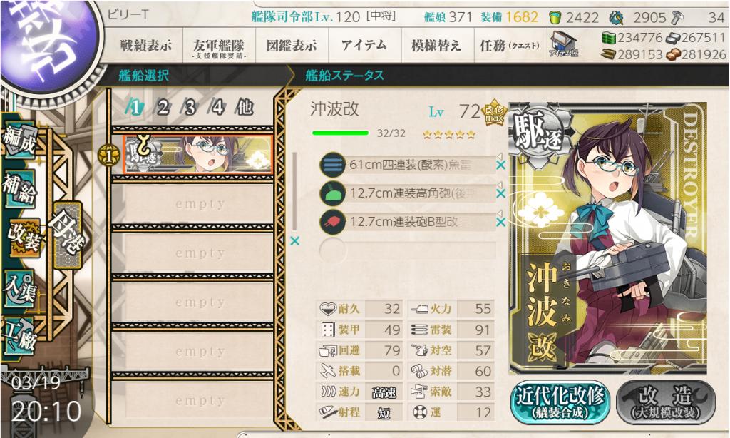 艦これSS20200319