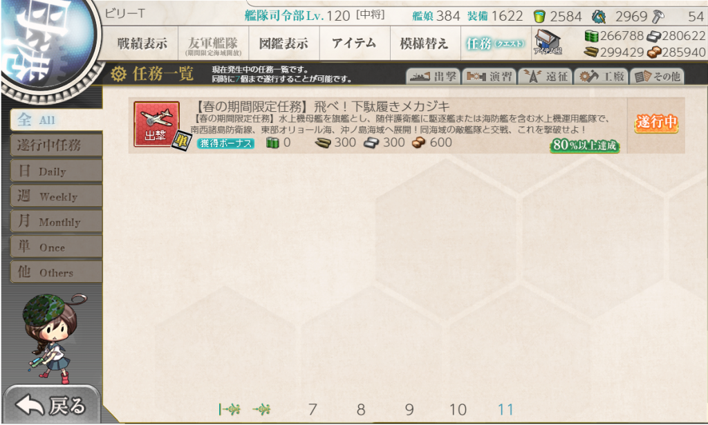艦これSS20200405