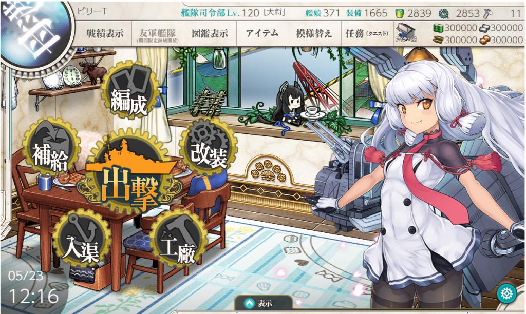 艦これSS20200523