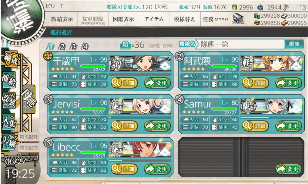 艦これ2020梅雨イベE-1編成1