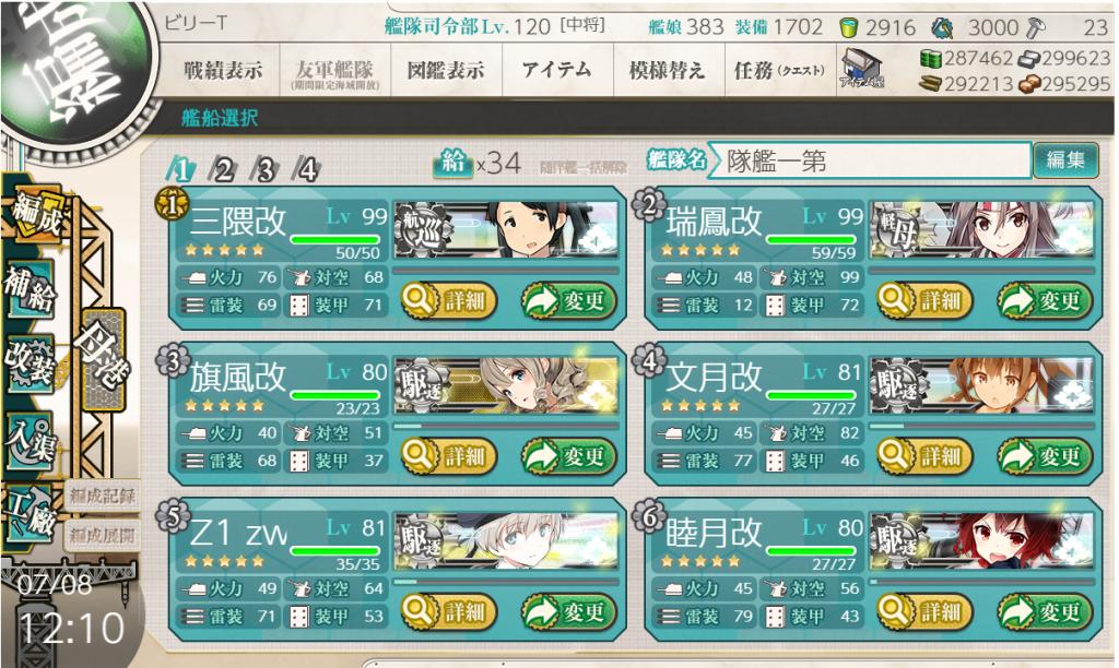 艦これ2020梅雨イベE-4編成1-1