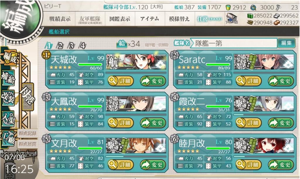 艦これ2020梅雨イベE-4編成3-1