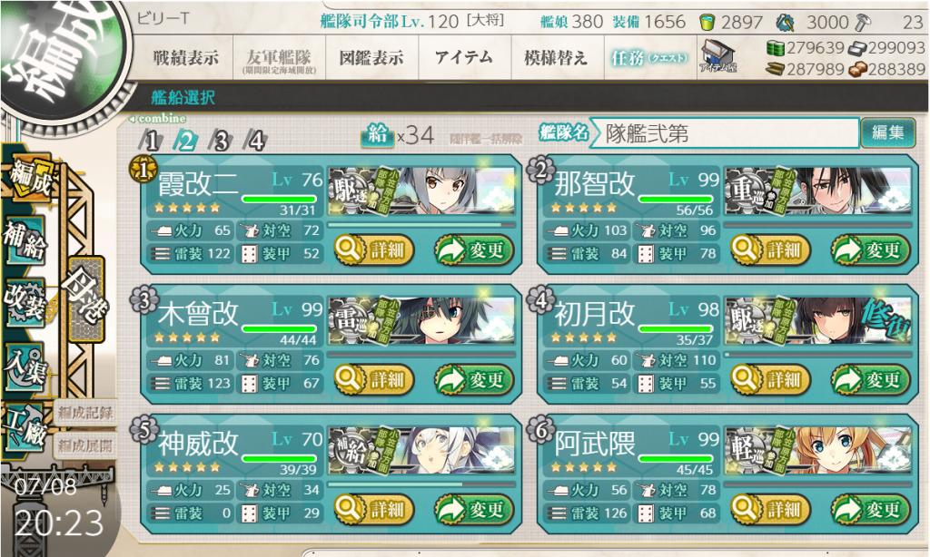 艦これ2020梅雨イベE-4編成4-2