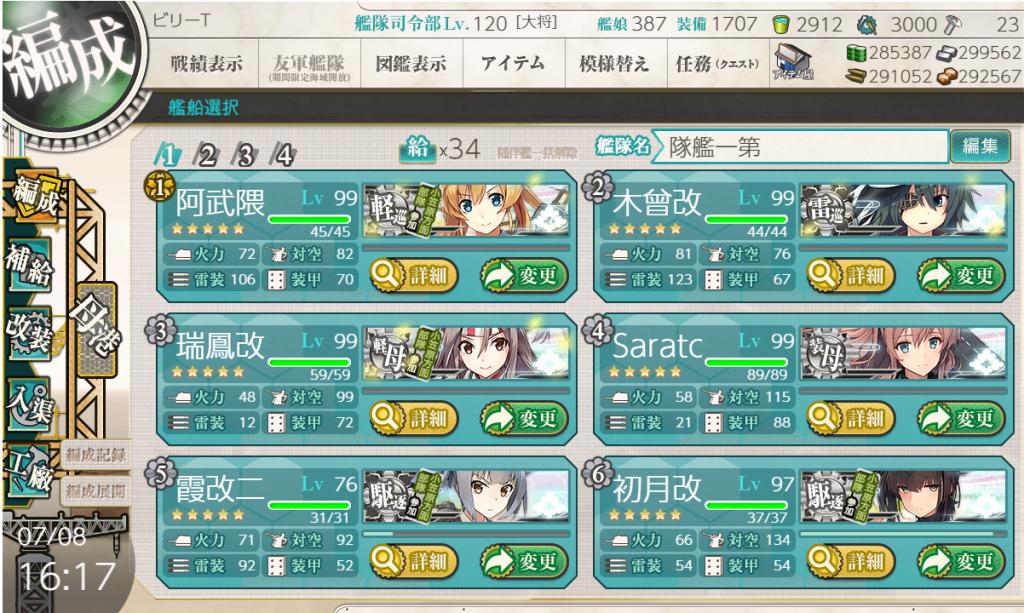艦これ2020梅雨イベE-4編成2