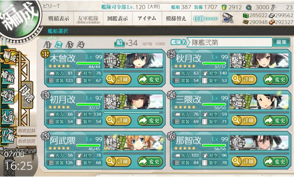艦これ2020梅雨イベE-4編成3-2