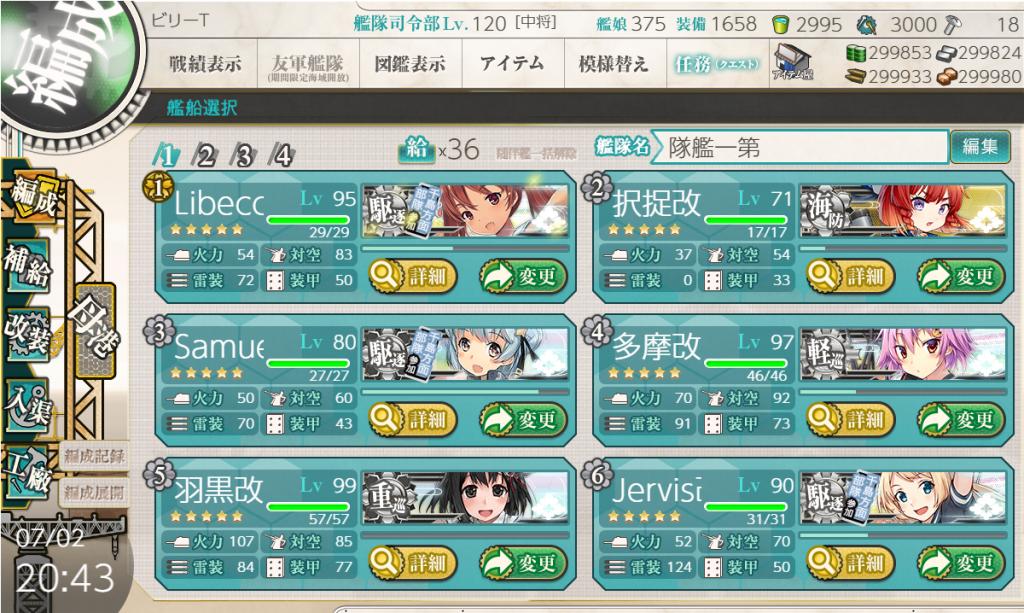 艦これ2020梅雨イベE-1編成2