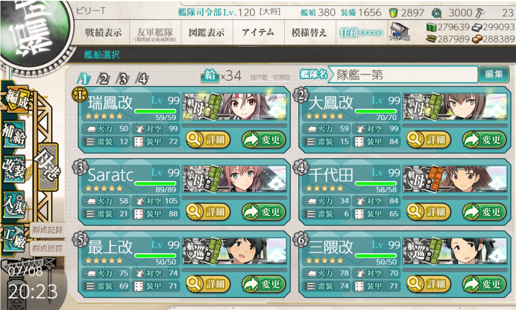 艦これ2020梅雨イベE-4編成4-1