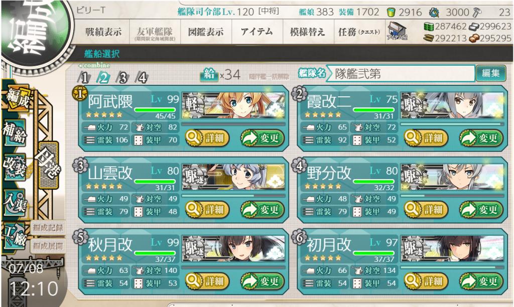 艦これ2020梅雨イベE-4編成1-2