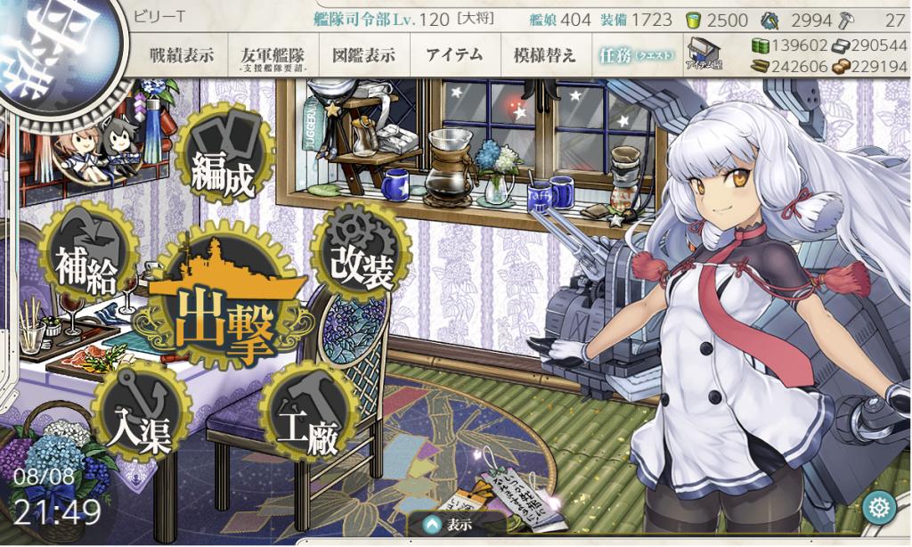 艦これSS20200808-1