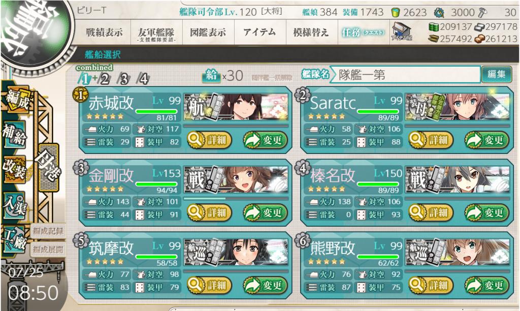 艦これ2020梅雨イベE-7編成3-1