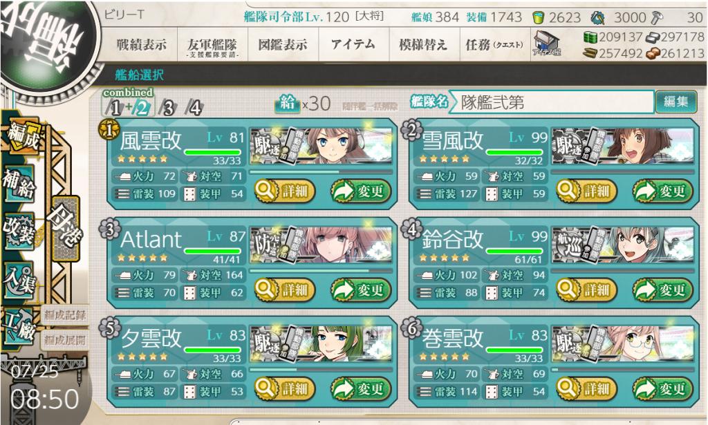艦これ2020梅雨イベE-7編成3-2