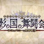 FGO2020秋BOXイベタイトル