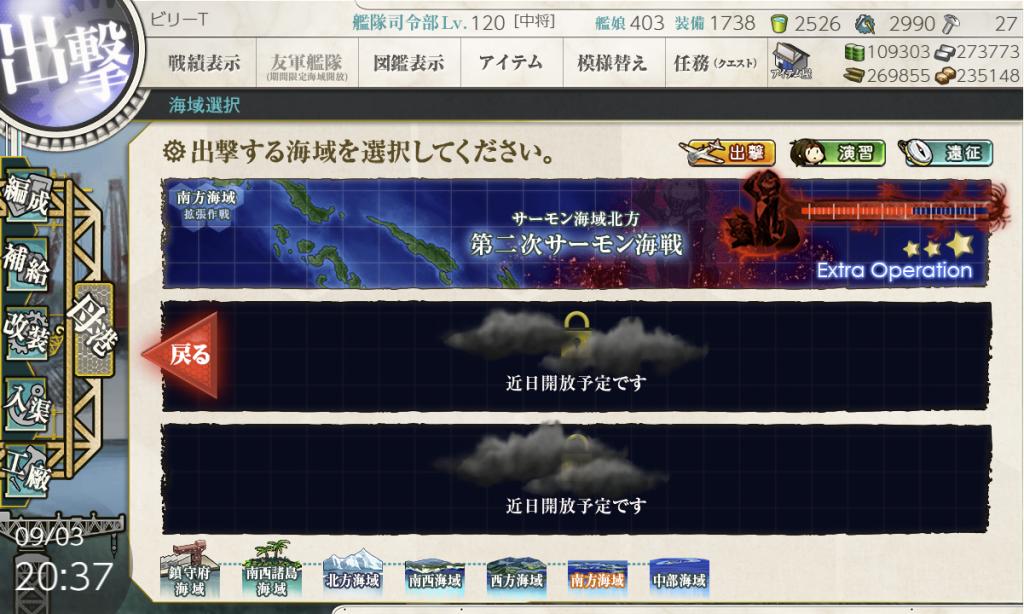 艦これSS20200903