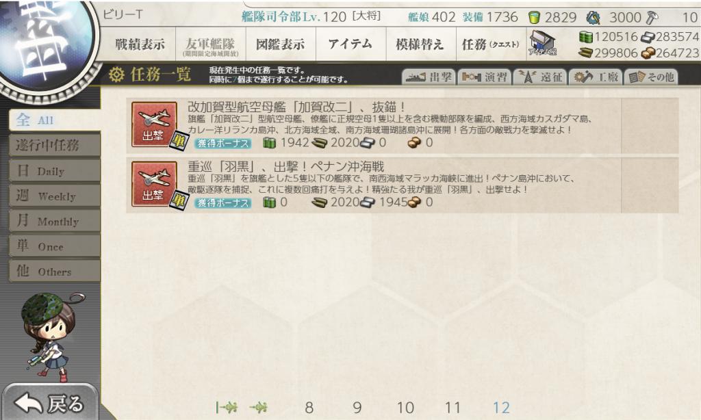 艦これSS20201007