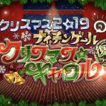 FGO2019復刻クリスマスイベタイトル