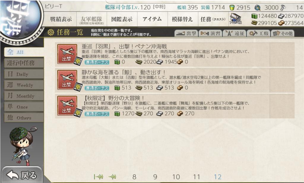 艦これSS20201020-2