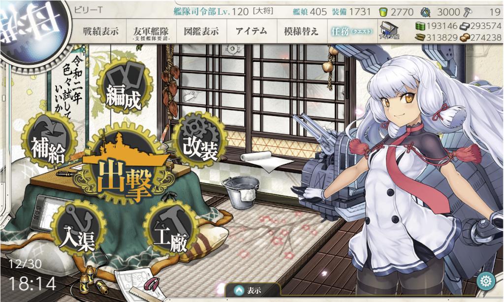 艦これSS20201230