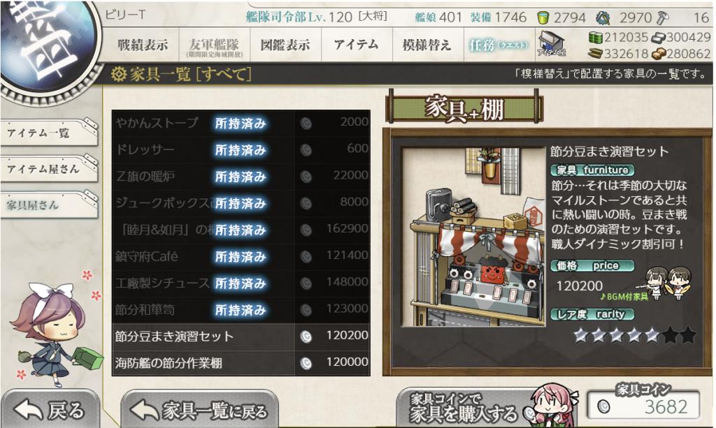 艦これSS20210115