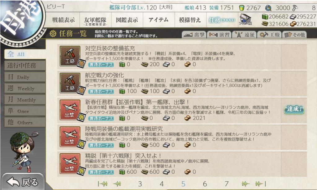 艦これSS20210108-1