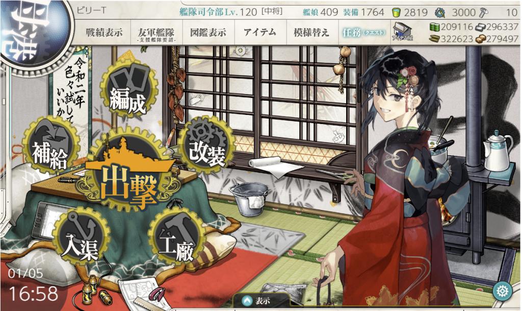 艦これSS20210105-2