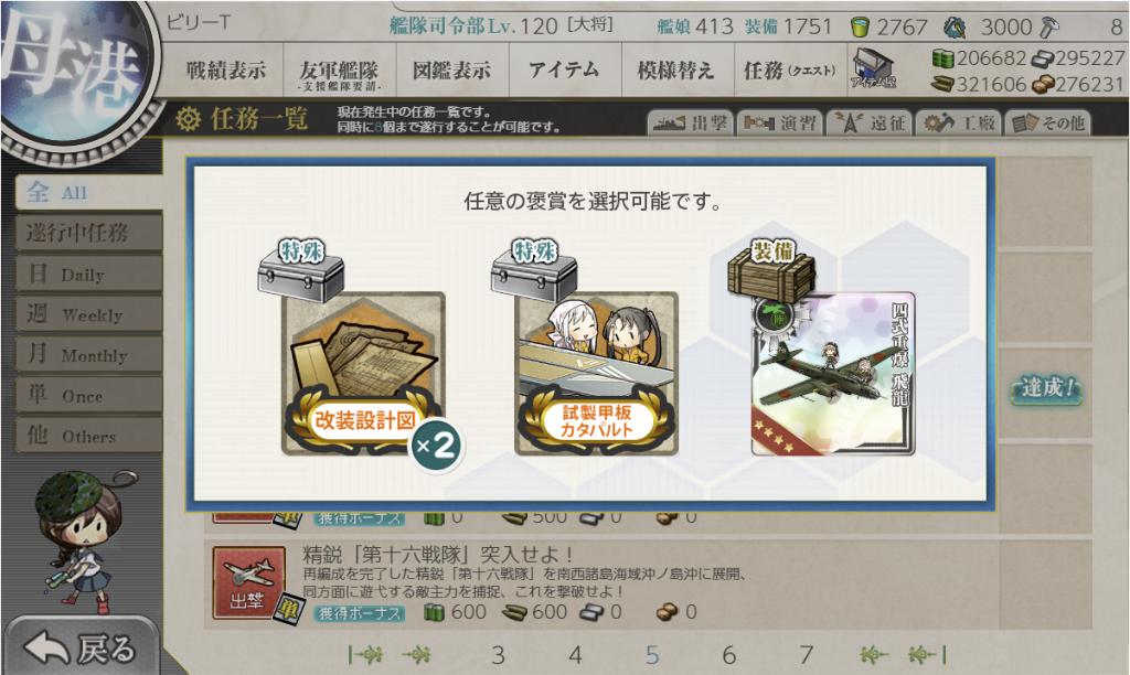 艦これSS20210108-2