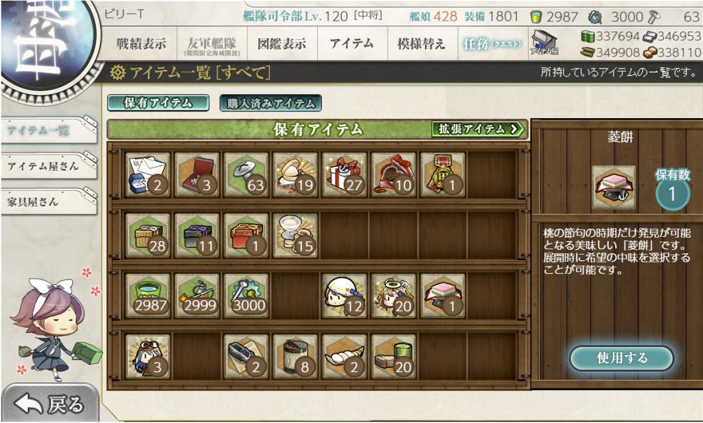 艦これSS20210322