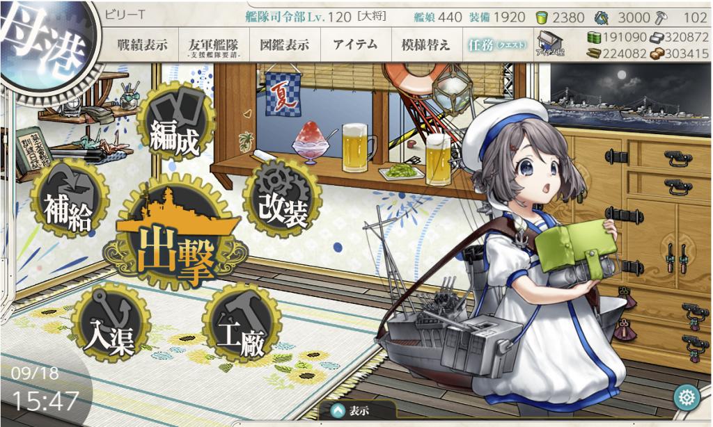 艦これSS20210918