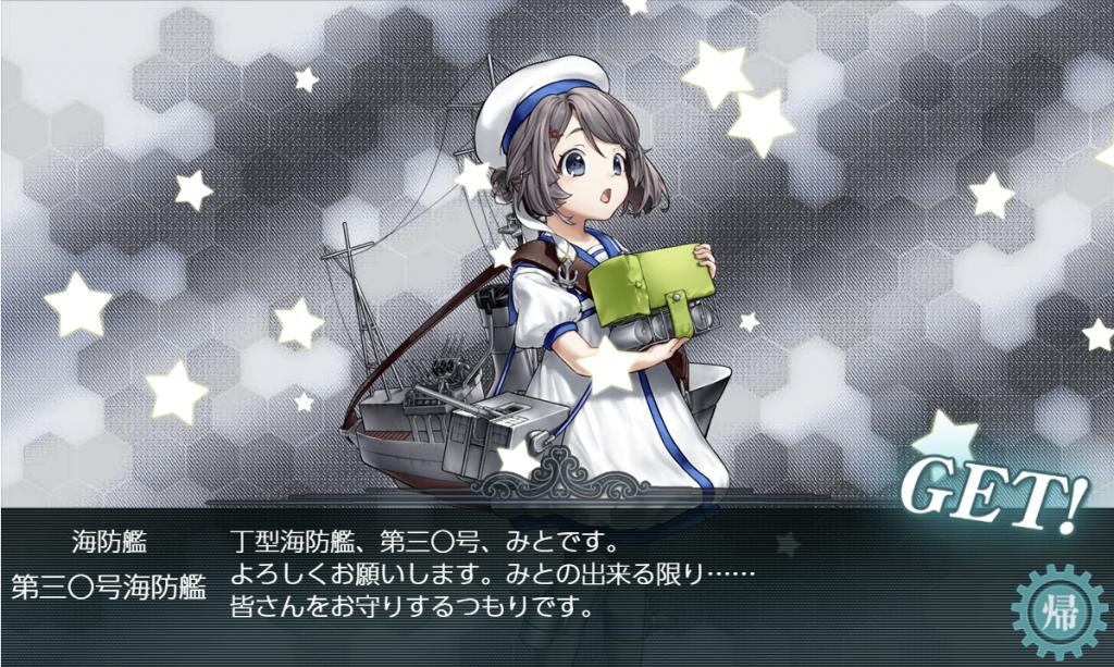 第三〇号海防艦(艦これ)